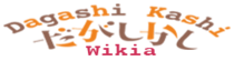 Dagashi Kashi Wordmark