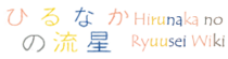 Hirunaka no Ryuusei Wordmark