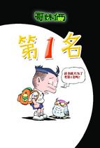 第1名漫画故事中国版