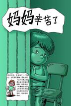妈妈辛苦了漫画故事中国版