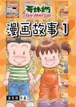 漫画故事1第2版