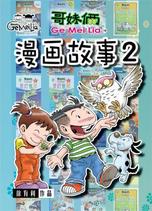 漫画故事2第2版