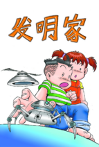 发明家漫画故事中国版