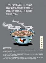 肉骨茶飘香漫画故事