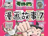 漫画故事 7