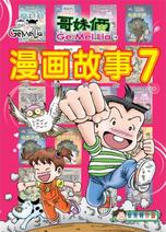漫画故事7第1版