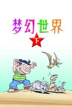 梦幻世界下漫画故事中国版