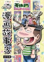 漫画故事3第2版