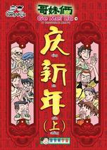 庆新年(上)书刊