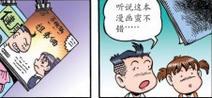 眼中的姐弟俩漫画书