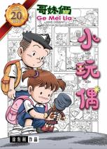 小玩偶书刊