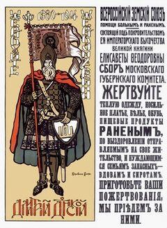 Korovin poster-1914f
