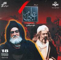 Imam Ali Series