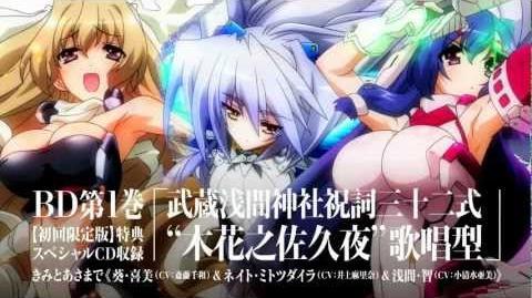 KSnH V - Musashi asamajinja norito sanjuuni-shiki Kibana no sakuya kashou-gata -Kimi Aoi, Nate Mitotsudaira, y Ami Koshimizu
