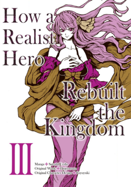 RealistHero-Manga-v03-Cover