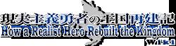 Genjitsu Shugi Yuusha no Oukoku Saikenki Wiki