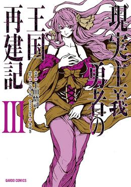 GSYnOS-Manga-v03-Cover