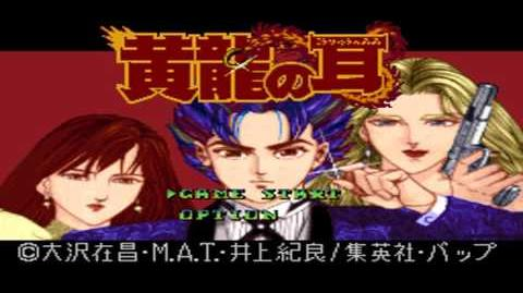 15 - Mina Clan's Desperate Assault - Kouryuu no Mimi - OST - SNES