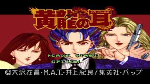15 - Mina Clan's Desperate Assault - Kouryuu no Mimi - OST - SNES