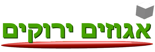 File:Greenuts Hebrew logo.png