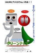 Greenuts 1 Japanese poster