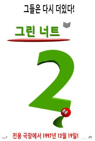 File:Greenuts 2 Korean Poster.jpg
