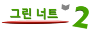 Greenuts 2 Korean logo