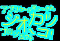 Geokatsu~ko! Season One Logo Japanese