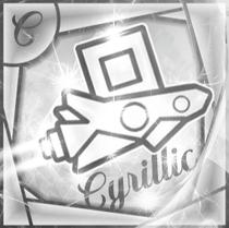 Cube cyrillic