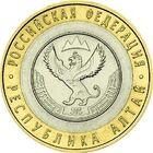 Монета Республики Алтай