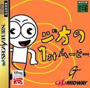 Gfm-sega-saturn-japanese-cover