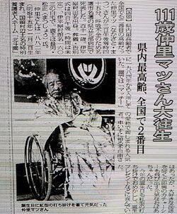 Matsu Nakazato 1882-1993
