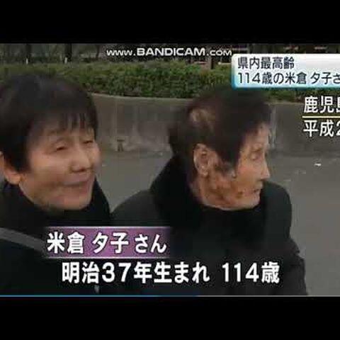 Tane Yonekura at 114.