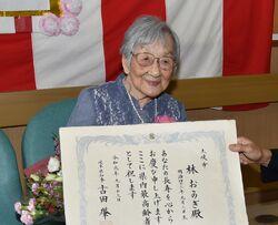 Okagi Hayashi
