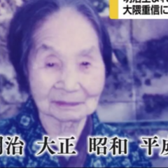 Nakachi at the age of 100.