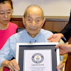 Yasutaro Koide being recognised as the world's oldest man by Guinness World Records, 21 August 2015