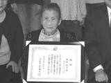 Toshiko Hayashibara