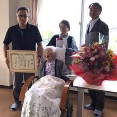 Ogata, 108, in September 2017
