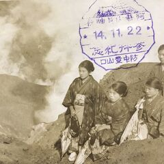 Nakachi (second from the right) in 1925, climbing Mt. Aso in Kumamoto Prefecture.