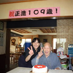 Masazo Nonaka on his 109th birthday.