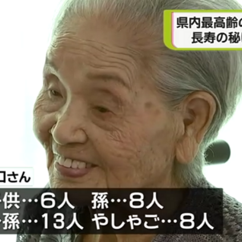 Tame Yamaguchi at the age of 111.