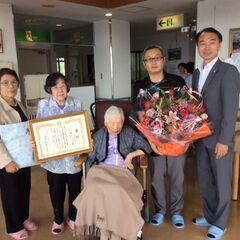 Ogata, 107, in September 2016