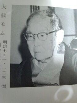 Momu Okuma 1874-1984 aged 100