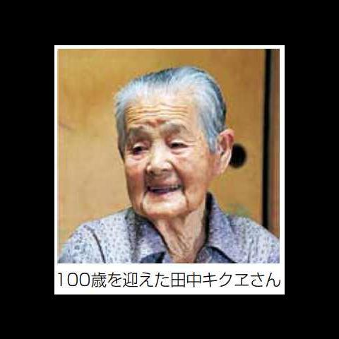 Kikue Tanaka at the age of 100.