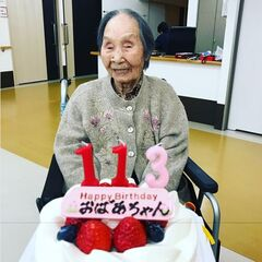 Nakachi at the age of 113