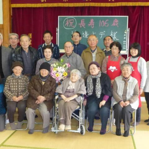 Hide Watanabe (seated) at her 106th birthday celebration.