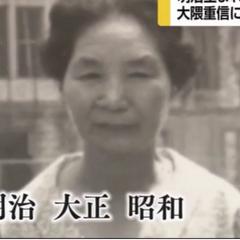 Nakachi as an older woman.