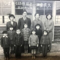 Nakachi in 1953.