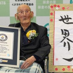 Watanabe being recognised by Guinness World Records, 12 February 2020.