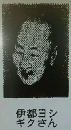 Yoshigiku Ito